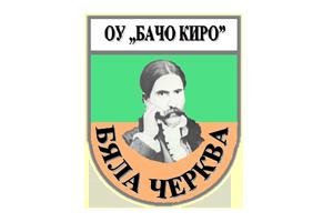 """ОУ """"Бачо Киро"""" - ОУ Бачо Киро - Бяла черква"""